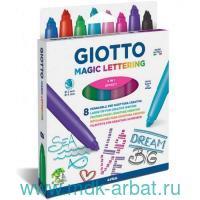 Фломастеры 8 цветов «Magic Lettering» : Арт.426500 (ТМ Giotto)