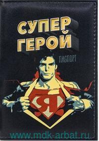Обложка для паспорта «Супергерой» : материал - кожезаменитель : арт. KW064-000407 (ТМ «Kawaii factory»)