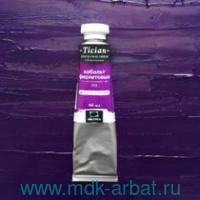 Краска масляная художественная 46мл «Tician» фиолетовая : арт.831319 (ТМ Malevich)