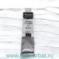 Краска масляная 46мл «Tician» титановые : арт.831891 (ТМ Malevich)
