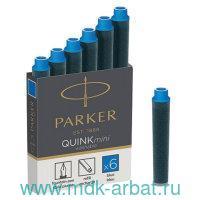 Картриджи с синими чернилами для перьевой ручки Parker Quink Mini Cartridges Washable Z17 : 6шт. в упаковке : Арт.1950409 (ТМ Parker)