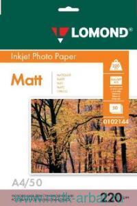 Фотобумага А4 220г/м2 50 листов матовая, двухсторонняя : Арт.0102144 (ТМ Lomond)