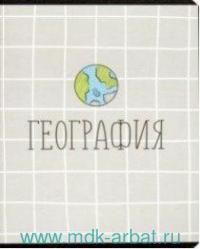 Тетрадь 48 листов клетка «География» скрепка : Арт.1731