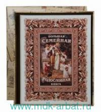 Книга родословная «Семейная.Традиция» большая : арт.СК-31Традиция (ТМ Арт-студия Классик)