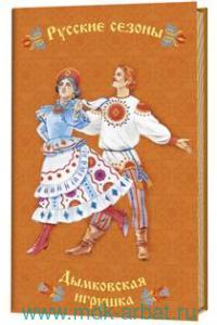 Книга для записей А6 «Дымковская игрушка» скрепка (ТМ Контэнт)