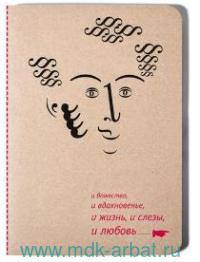 Блокнот «За скобками.Пушкин» : Арт.1803404 (ТМ Книжная индустрия)