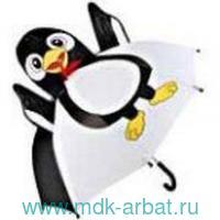 Зонт-трость детский : 47см «Пингвин» : механизм раскрытия - механический : арт.79568 (ТМ «Amico»!)