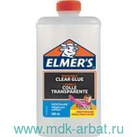 Клей для слаймов 945мл «Elmers» прозрачный : арт.2077257 (ТМ Elmers)