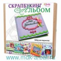 Набор«Скрапбукинг.Альбом» Арт.2321