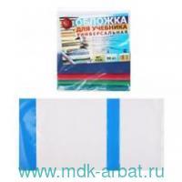 Обложка для учебников 22.6х49см в  ассортименте : арт.У226 (ТМ Муличенко С.Г.)
