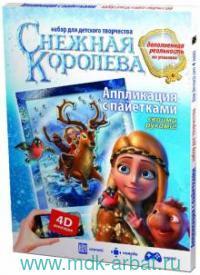 Набор для детского творчества «Снежная королева. На олене» : аппликация с пайетками  (+дополненная реальность 4D) : Арт. 403110 (ТМ Фантазер)