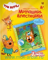 Набор для творчества «Три кота. Корж. Лето» : Арт.405137 (ТМ Фантазер)