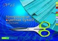 Бумагацв.№15 А3 10л.10цв.тонированная Арт.11-310-175