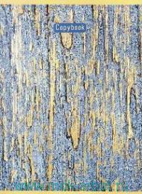 Тетрадь А4 96 листов клетка «Позолота»скрепка : арт. ТЛФ4964566 (ТМ Unnlka land)