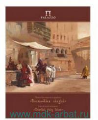 Папка для акрила и графики А4 «Восточные сказки» : арт.П-9128 (ТМ Palazzo)