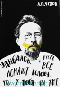 Открытка «Чехов. Улыбнись» : Арт.923-018 (ТМ Milo Milk)