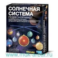 Набор «Солнечная система. Подвесной макет» : арт. 00-03225 (ТМ 4м)