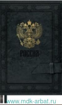 Ежедневник полудатированный А5+ 192листа «Герб» черно-коричневый : арт.50369 (ТМ Escalada)