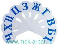 Веер-касса согласные буквы : арт.ВСБ-100-1 (ТМ Топ-Спин)