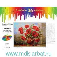 Живопись на картоне 30х40см «Маки» : артикул 3145-CS (ТМ Белоснежка)