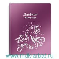 Дневник школьный, универсальный «Единороги» шелкография : Арт.48715 (ТМ Феникс+)