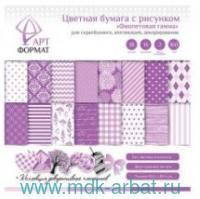 Бумага д/скрапбукинга цв.«Фиолет.гамма» Арт.AF14-022-04