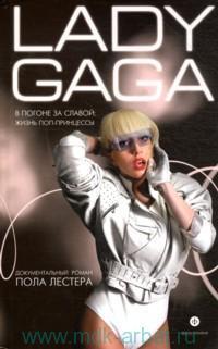 Леди Гага. В погоне за славой : жизнь поп-принцессы