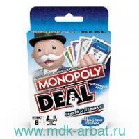 Игра настольная «Монополия. Сделка» карточная : арт.E3113121 (ТМ HASBRO)