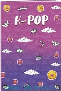 Тетрадь А5 48 листов «R-Pop» скрепка :  (ТМ Эксмо)