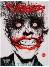 Постербук «The Joker» : (ТМ ЭКСМО)