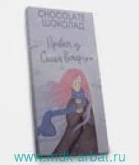 Шоколад 100г. «Санкт-Ветербург» молочный : Арт.526 (ТМ Magniart)
