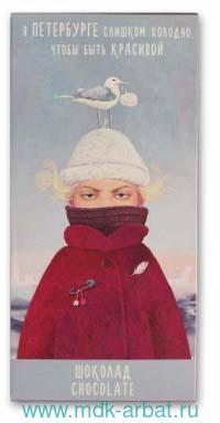 Шоколад 100г. «Слишком холодно» молочный : Арт.516 (ТМ Magniart)