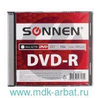 Диск DVD-R 4,7Гб 16х 120минут 1шт. пластиковая упаковка : Арт.512575 (ТМ SONNEN)