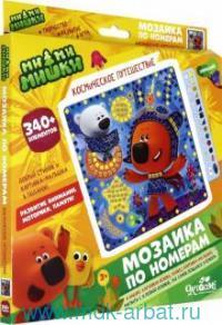 Набор «Мозайка по номерам. МиМиМишки. Космическое путешествие» : Арт.04503 (ТМ Origami)