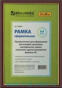 Рамка для фото 21х30см красное дерево позолота : арт.390024 (ТМ Brauberg)