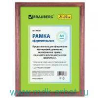 Рамка для фото 21х30см темная вишня : арт.390257 (ТМ Brauberg)