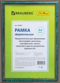 Рамка для фото 21х30см зеленый мрамор с позолотой : арт.390987 (ТМ Brauberg)