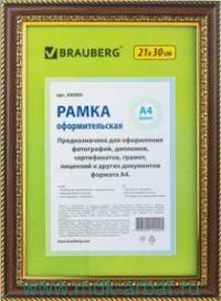Рамка для фото 21х30см миндаль с позолотой : арт.390995 (ТМ Brauberg)