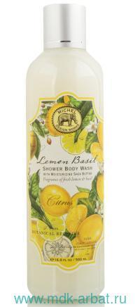 Гель для душа «Лимонный базилик» : объем 500мл : арт.SBW8 (ТМ «Michel Design Works»)