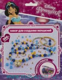Набор для создания украшений «Жасмин 1» + подарок (ТМ Disney)