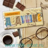 Шоколад 100г «Любимому дедушке!» молочный : Арт.059 (ТМ Chocoidea)