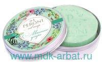 Мыло «Мятное утро» медовое,  вес 95г, в жестяной баночке (ТМ «Peroni»)