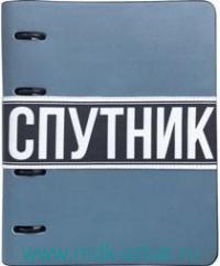 Тетрадь со сменным блоком 120 листов клетка «Sputnik» : Арт.N1808 (ТМ InFolio)