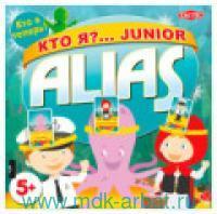 Игра настольная «Alias Junior. Кто я теперь?» : арт.56385 (ТМ «Tactic»)