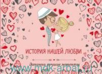 Альбом для влюбленных формата А5, 24 листа «История нашей любви» сердечки (ТМ «Эксмо»)