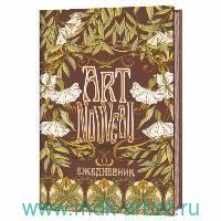 Ежедневник недатированный А5 «Atr Nouveau» коричневый : Арт. (ТМ Контэнт)
