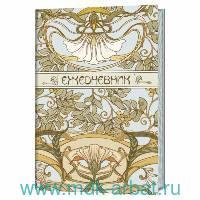 Ежедневник недатированный А5 «Art Nouveau» голубой : (ТМ Контэнт)