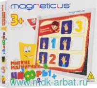 Набор игровой «Цифры» магнитный : Арт.NUM-002 (ТМ magneticus)