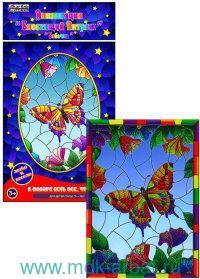 Набор «Блестящий витраж. Бабочка» : Арт.DT-1040-6V (ТМ Arte Nuevo)