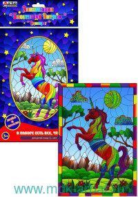 Набор «Блестящий витраж. Единорог» : Арт.DT-1040-7V (ТМ Arte Nuevo)